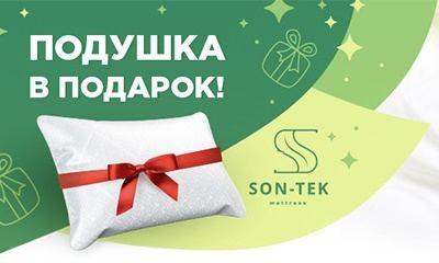 Подушка в подарок при покупке матраса в Якутске