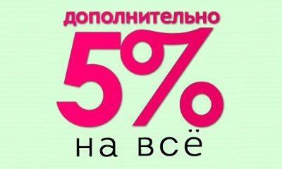 Скидка на покупку матраса в Якутске
