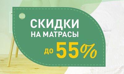 Матрасы Son-Tek со скидкой Якутск