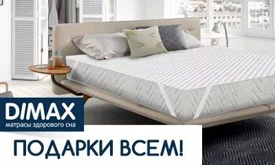 Подушка Dimax в подарок Якутск