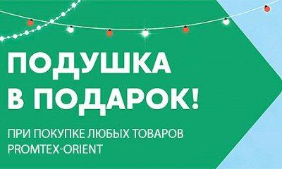 Подушка в подарок при заказе товаров Промтекс Ориент в Якутске