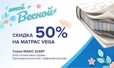 Скидка 50% на матрас Corretto Vega Якутск