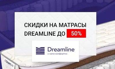 Матрасы Dreamline со скидкой в Якутске