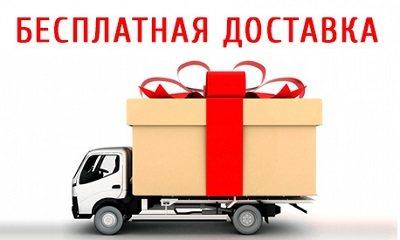 Доставка матрасов бесплатно Якутск
